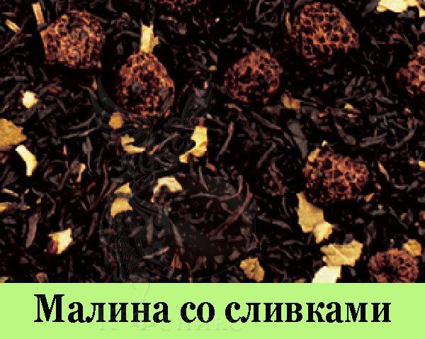 Чай Малина со сливками
