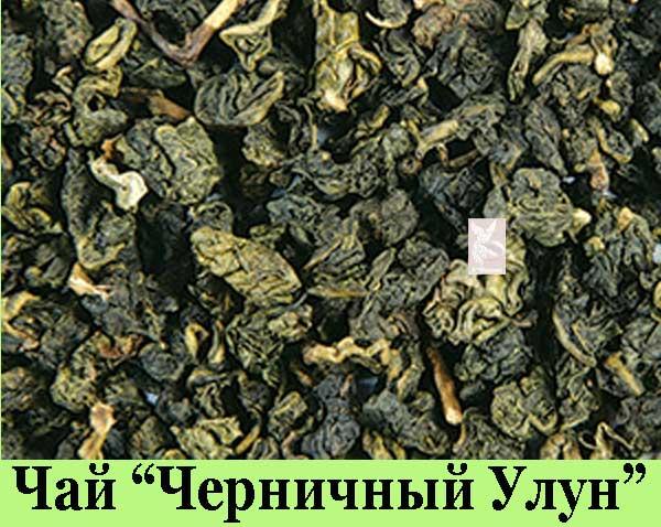 Черничный Оолонг (Чай красный)