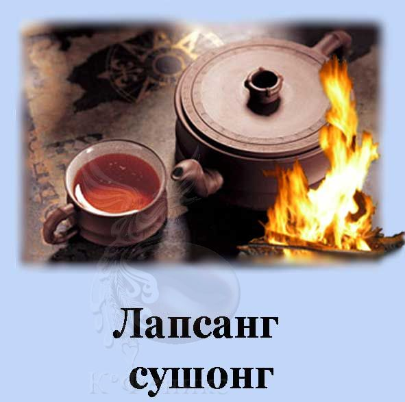 Lapsang Souchong - Лапсанг Сушонг