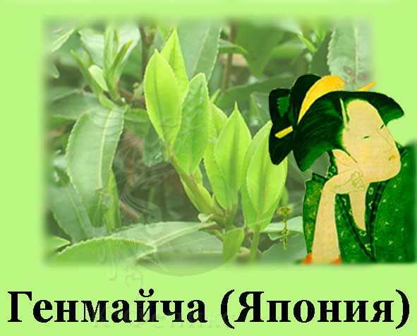 Genmaicha - Генмайча