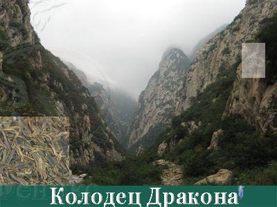 Well of the Dragon - Колодец Дракона