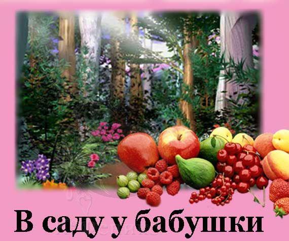 Granny's Garden - В саду у Бабушки