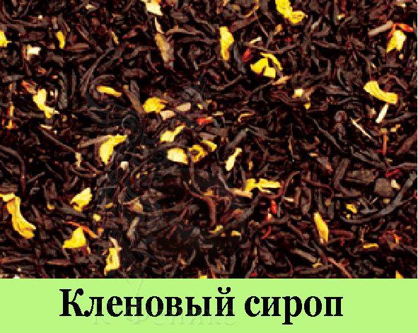 Чай Кленовый сироп