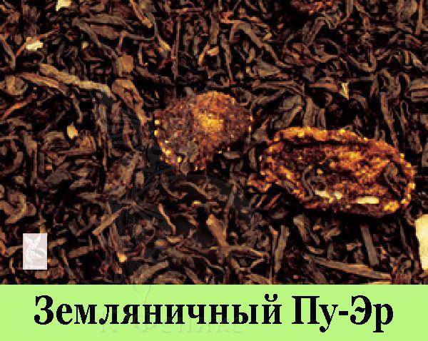 Чай Земляничный Пу-Эр