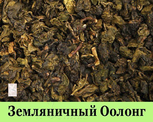 Чай Земляничный Оолонг