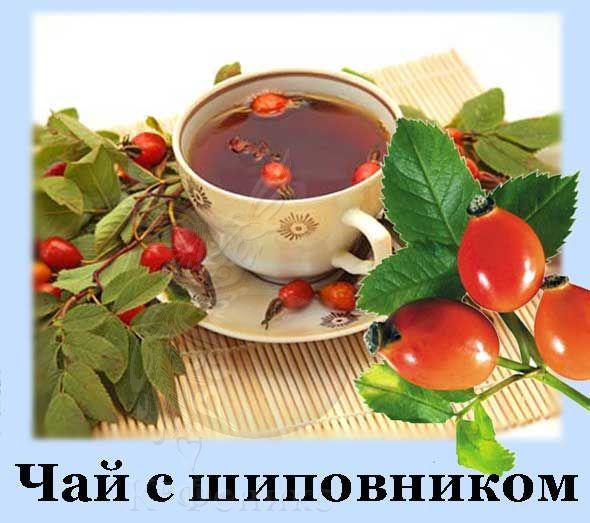 Tea with a dogrose - Чай с шиповником