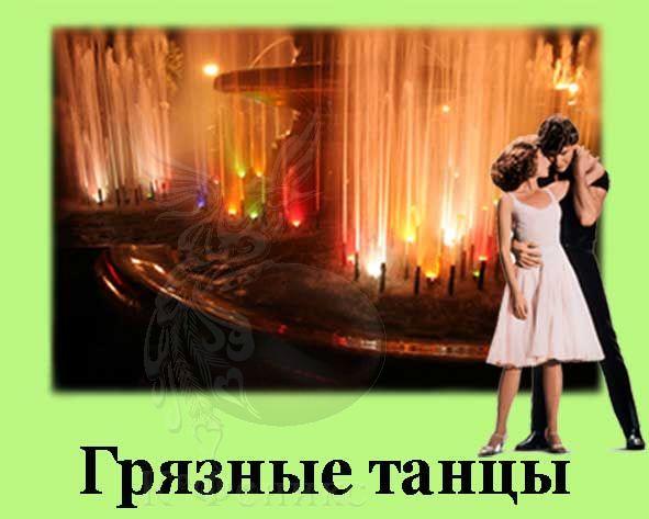 Dirty-Dancing - Грязные Танцы